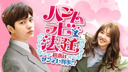 アイキャッチ画像『ハンムラビ法廷~初恋はツンデレ判事!?~』