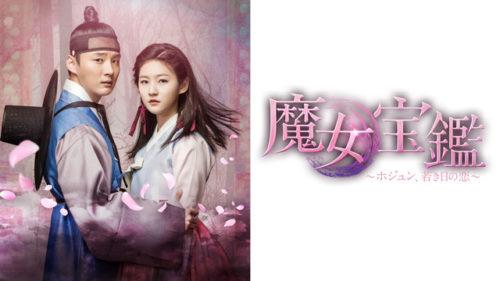 アイキャッチ画像『魔女宝鑑~ホジュン、若き日の恋~』
