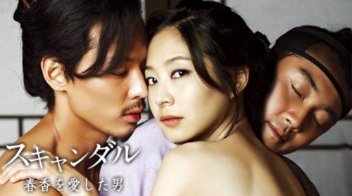 アイキャッチ画像『スキャンダル~春香を愛した男~』