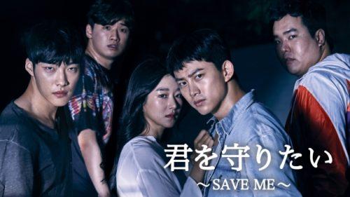 アイキャッチ画像『君を守りたい〜SAVE ME〜』