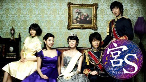 アイキャッチ画像『宮S -Secret Prince-』
