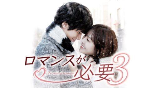 アイキャッチ画像『抱きしめたい~ロマンスが必要~』