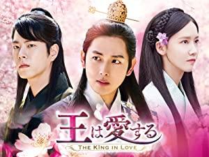 アイキャッチ画像『王は愛する』