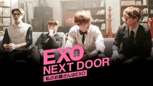 アイキャッチ画像『EXO NEXT DOOR ~私のお隣さんはEXO~』