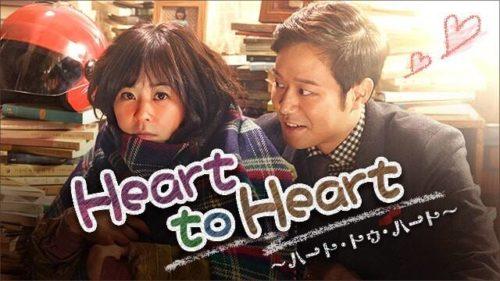 アイキャッチ画像『Heart to Heart〜ハート・トゥ・ハート〜』